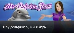 Шоу дельфинов , мини игры