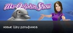 новые Шоу дельфинов
