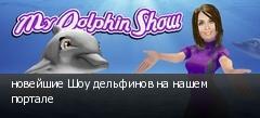 новейшие Шоу дельфинов на нашем портале