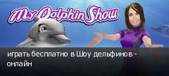 играть бесплатно в Шоу дельфинов - онлайн