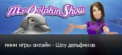 мини игры онлайн - Шоу дельфинов