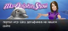портал игр- Шоу дельфинов на нашем сайте