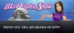 портал игр- Шоу дельфинов на сайте