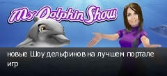 новые Шоу дельфинов на лучшем портале игр