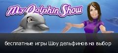 бесплатные игры Шоу дельфинов на выбор