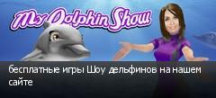 бесплатные игры Шоу дельфинов на нашем сайте