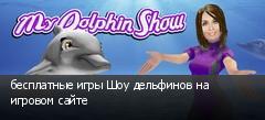 бесплатные игры Шоу дельфинов на игровом сайте