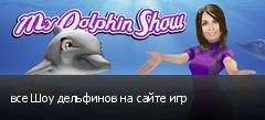 все Шоу дельфинов на сайте игр