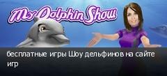 бесплатные игры Шоу дельфинов на сайте игр