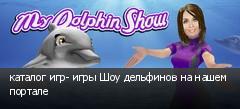 каталог игр- игры Шоу дельфинов на нашем портале