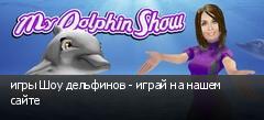 игры Шоу дельфинов - играй на нашем сайте