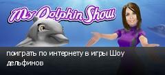 поиграть по интернету в игры Шоу дельфинов