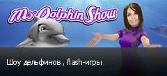 Шоу дельфинов , flash-игры