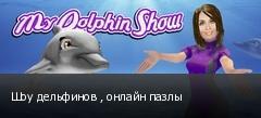 Шоу дельфинов , онлайн пазлы