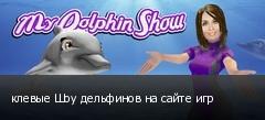 клевые Шоу дельфинов на сайте игр