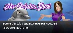 все игры Шоу дельфинов на лучшем игровом портале