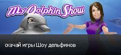 скачай игры Шоу дельфинов