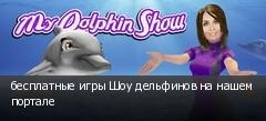 бесплатные игры Шоу дельфинов на нашем портале