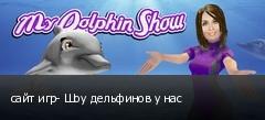 сайт игр- Шоу дельфинов у нас