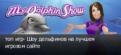 топ игр- Шоу дельфинов на лучшем игровом сайте