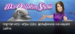 портал игр- игры Шоу дельфинов на нашем сайте