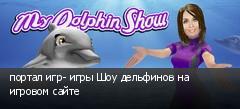 портал игр- игры Шоу дельфинов на игровом сайте