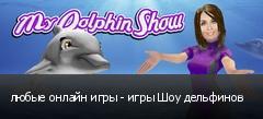 любые онлайн игры - игры Шоу дельфинов