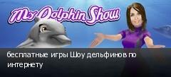 бесплатные игры Шоу дельфинов по интернету