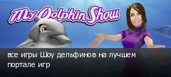 все игры Шоу дельфинов на лучшем портале игр