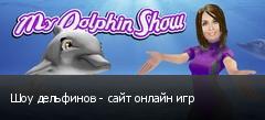 Шоу дельфинов - сайт онлайн игр