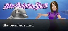 Шоу дельфинов флеш
