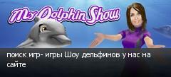 поиск игр- игры Шоу дельфинов у нас на сайте