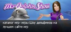 каталог игр- игры Шоу дельфинов на лучшем сайте игр
