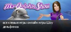 все клевые игры онлайн игры Шоу дельфинов