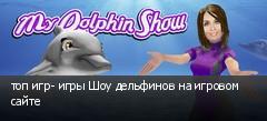 топ игр- игры Шоу дельфинов на игровом сайте