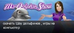 скачать Шоу дельфинов , игры на компьютер