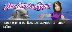 поиск игр- игры Шоу дельфинов на нашем сайте