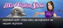 игровой сайт- игры Шоу дельфинов на нашем портале