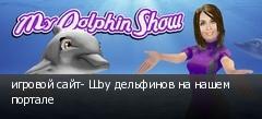 игровой сайт- Шоу дельфинов на нашем портале