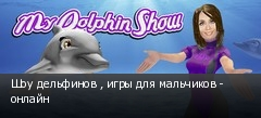 Шоу дельфинов , игры для мальчиков - онлайн