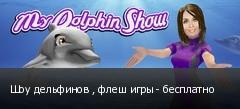 Шоу дельфинов , флеш игры - бесплатно