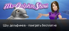 Шоу дельфинов - поиграть бесплатно