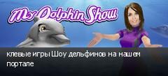 клевые игры Шоу дельфинов на нашем портале