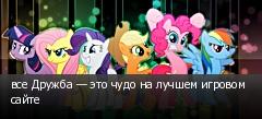 все Дружба — это чудо на лучшем игровом сайте