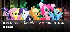 игровой сайт- Дружба — это чудо на нашем портале