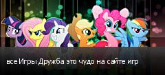 все Игры Дружба это чудо на сайте игр