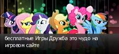 бесплатные Игры Дружба это чудо на игровом сайте