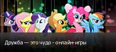 Дружба — это чудо - онлайн-игры