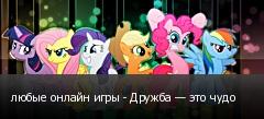 любые онлайн игры - Дружба — это чудо