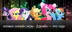 клевые онлайн игры - Дружба — это чудо
